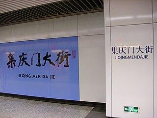 Jiqingmendajie station Nanjing Metro station