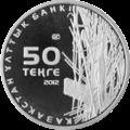 KZ-2012-50tenge-Hierodula-a.png