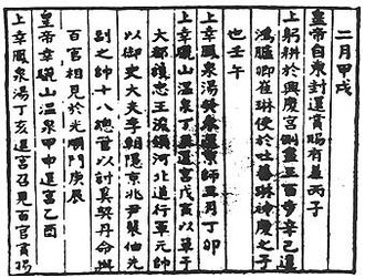 News - Reproduction of Kaiyuan Za Bao court newspaper from the Tang dynasty