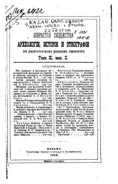 File:Kazanskij univ Izvestiya obshchestva arheologii 1892 Tom X V2-5.djvu