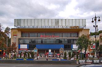 Khreshchatyk (Kiev Metro) - External view