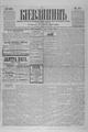 Kievlyanin 1905 194.pdf