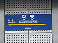 Korail Gwangmyeong Station-Sign.JPG