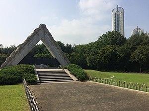 Yangjae Citizens' Forest - Korean Air Flight 858 Memorial