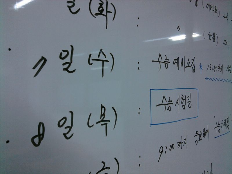 File:Korean College Scholastic Ability Test schedule.jpg