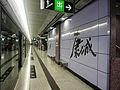 LOHAS Park Station 2013.JPG