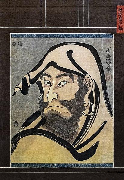 utagawa kuniyoshi - image 6