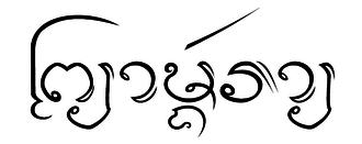 Mangrai - Image: Lanna Phaya Mengrai