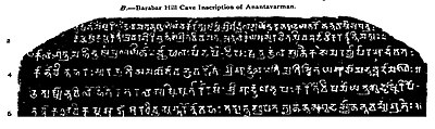 Lomas Rishi inscription of Anantavarman.jpg