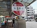 MB-Chiryu-eki-bus-stop.jpg