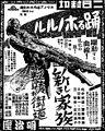 Meijiza, Keijo, Ad 2OCT1939.jpg