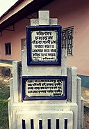 Memorial of Bharat chandra.jpg