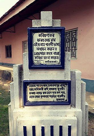 Bharatchandra Ray - Bharatchandra memorial, Debanandapur, Hooghly
