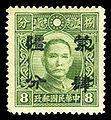Mengjiang4on8c1942scott2N62.jpg