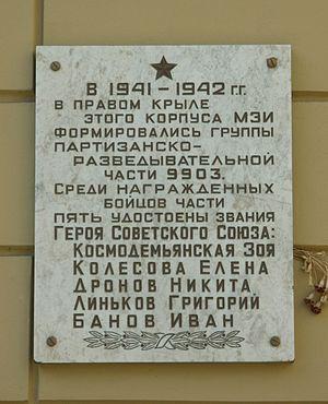 Ivan Banov - Commemorative plaque about partisan groups