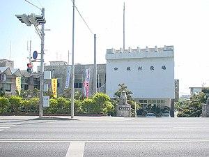 Nakagusuku, Okinawa - Nakagusuku Village Office