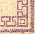 Netherlands 1876 2.5c postal card G12 detail lower right corner.jpg