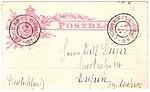 Netherlands 1896 letter card 12.5c used G7y Scheveningen-Eupen.jpg