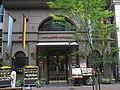 New Muenchen Kobe Taishikan.jpg