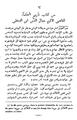 Omar Kayyam Algebre-p160.png