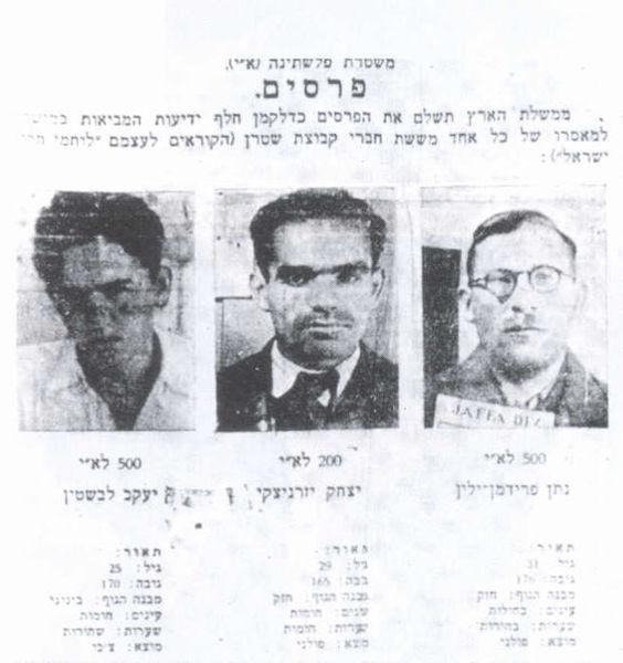WANTED: Yitzhak Jaziernicki (Shamir)