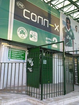 Apostolos Nikolaidis Stadium - Image: Panathinaikos amateur departments DSC00860