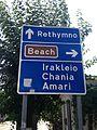 Panneau indiquant la plage, Réthymnon, La Canée et Héraklion.JPG