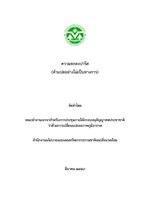 Paris Agreement Th.pdf