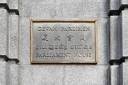 Parliament House sign, Singapore - 20100803.jpg