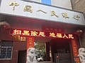 People's Bank of China in Xinhuang Dong Autonomous County.jpg