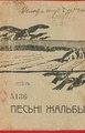 Pesni galby 1910.pdf