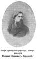 Ph.D. Mikhail Karinsky.png