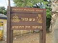 PikiWiki Israel 40769 Kadoorie Agricultural School.JPG