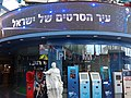 PikiWiki Israel 53281 cinema city in jerusalem.jpg
