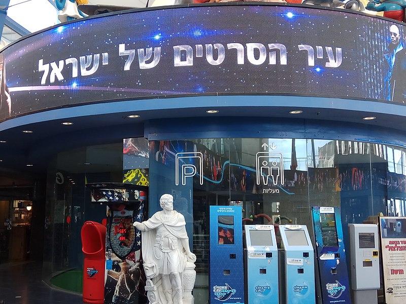 סינמה סיטי בירושלים