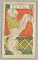 Playing Card (CH 18166067).jpg