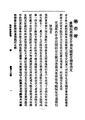 ROC1912-03-23臨時政府公報46.pdf