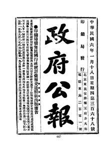 ROC1917-01-18--01-31政府公报368--380.pdf