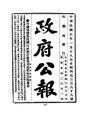 ROC1917-01-18--01-31政府公報368--380.pdf
