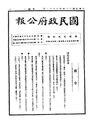 ROC1946-08-12國民政府公報2596.pdf