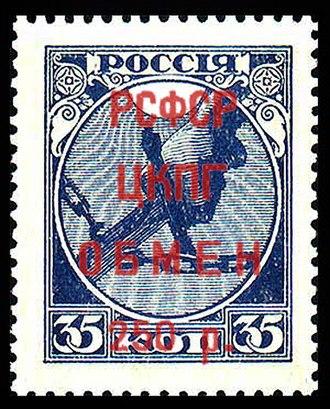International trading tax stamp - Image: RSFSR CKPG stamp 1922 250r
