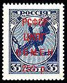 RSFSR CKPG stamp 1922 250r.jpg