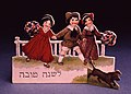 Rosh Hashanah - New Year greeting card (4968896720).jpg