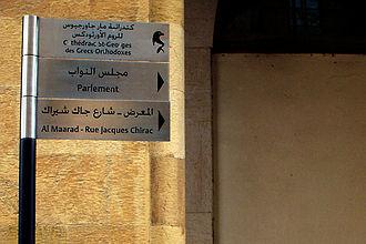 Rue Maarad - Maarad's street sign