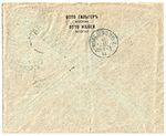 Russia 1913-12-31 R-cover reverse.jpg