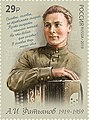 Russia stamp 2019 № 2462.jpg
