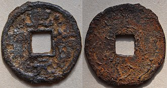 Western Xia coinage - Image: S540 (7901023548)