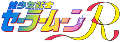 Sailor Moon R.png