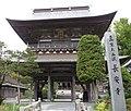 Sanmon Choan Temple,Ofnato.jpg