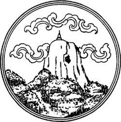 Seal Phatthalung.png